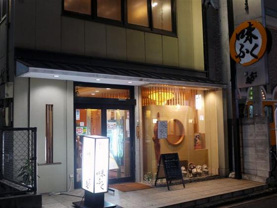 松山市二番町の居酒屋 味ふく